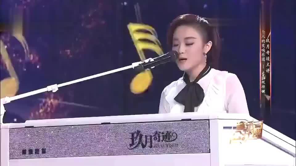 玖月奇迹王小玮上音乐公开课,讲述并展示双排键的神奇乐器功能