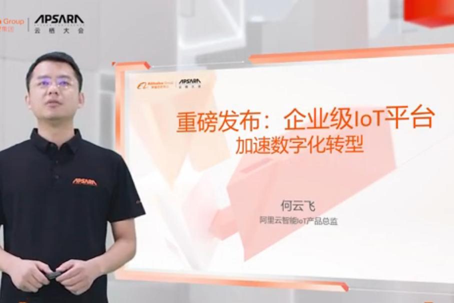 阿里云发布企业版物联网平台 高可用版SLA可达到99.99%