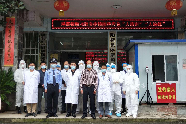 阳新新闻:浮屠镇开展新冠肺炎疫情防控应急演练
