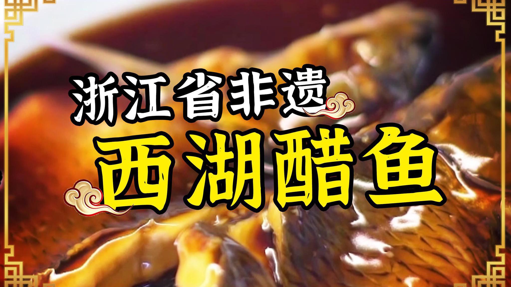 非遗美食:浙江省非遗美食——西湖醋鱼