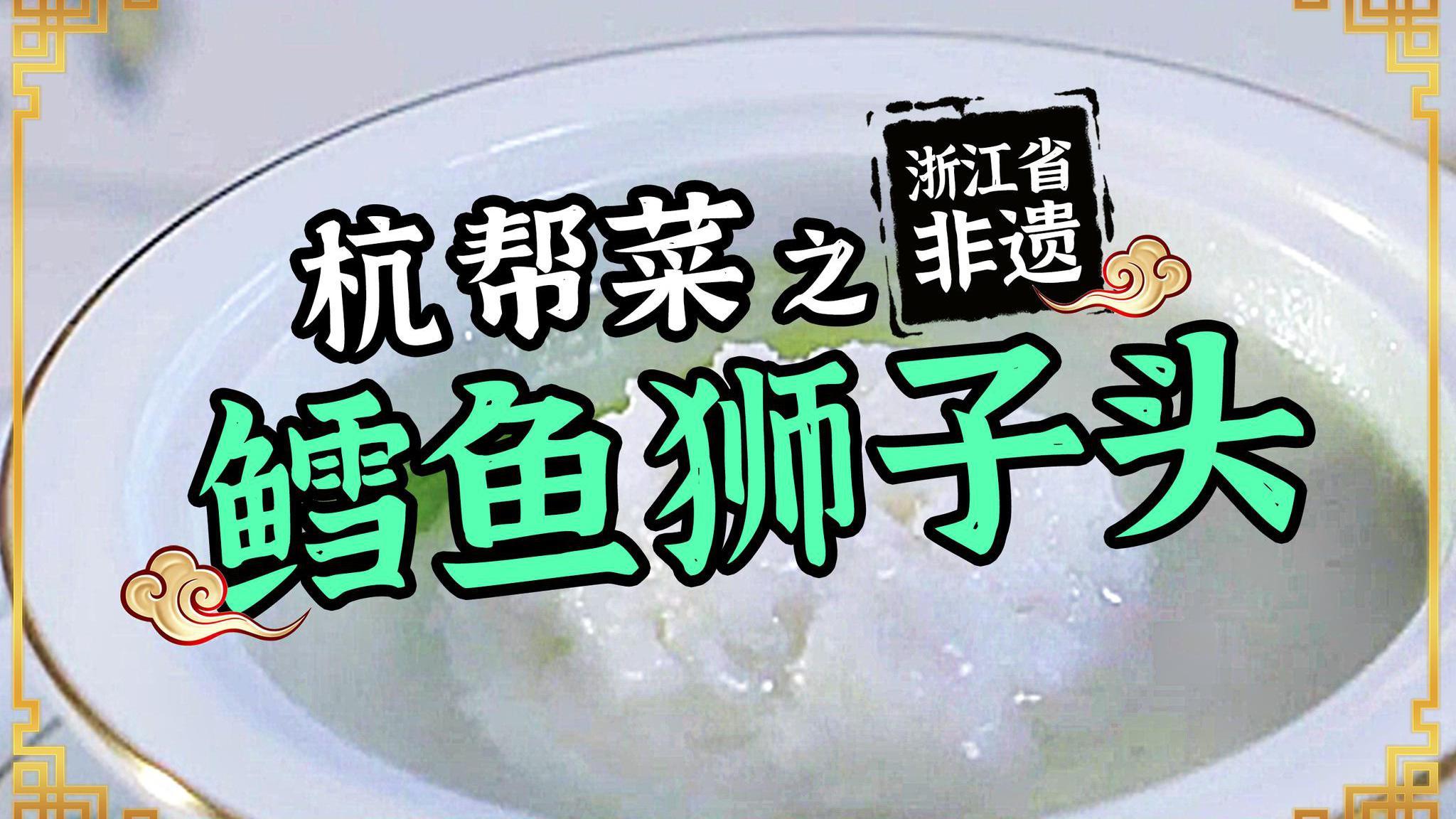 非遗美食:浙江省非遗美食——鳕鱼狮子头