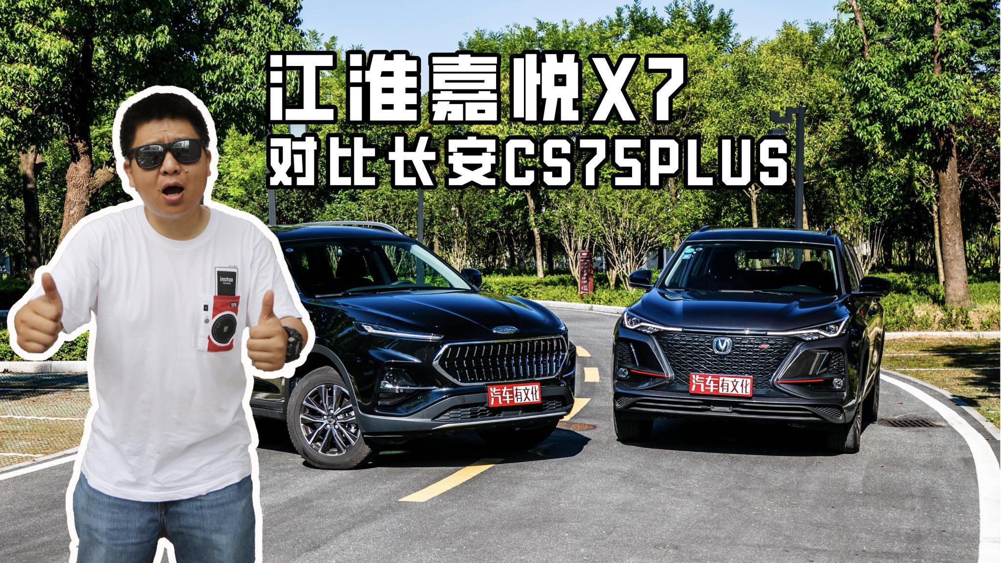 视频:10万元颜值担当,江淮嘉悦X7对比长安CS75PLUS
