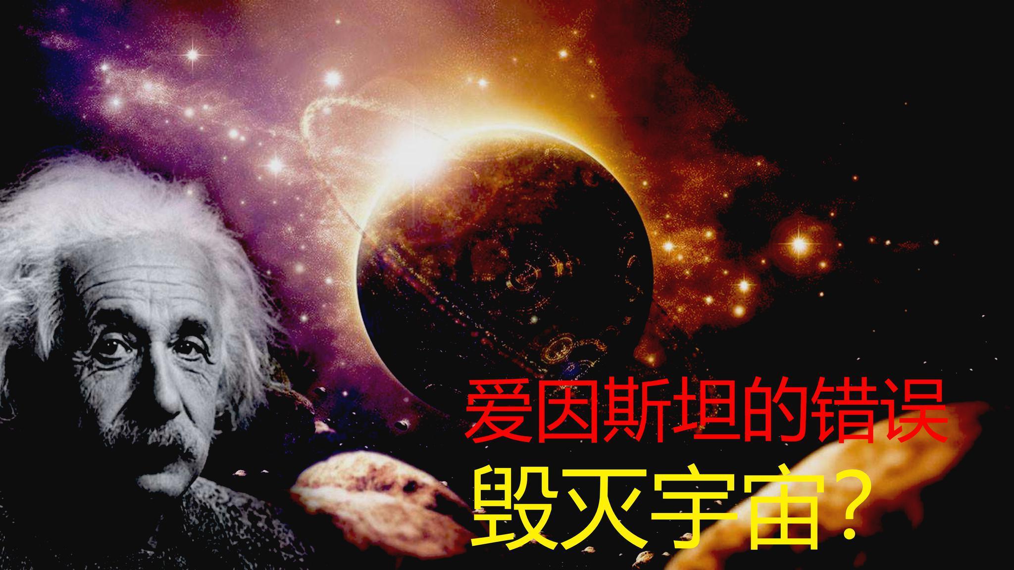 爱因斯坦最大的错误,占宇宙68.3%的暗能量,最终将撕碎整个宇宙