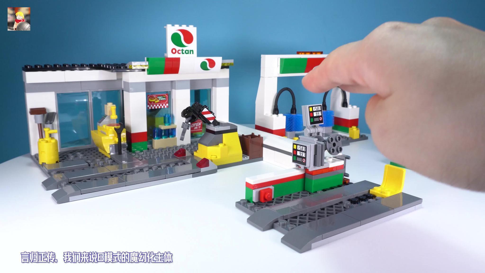 乐高搭建:乐高城市60132B模式汽车服务站,城市组也能二合一