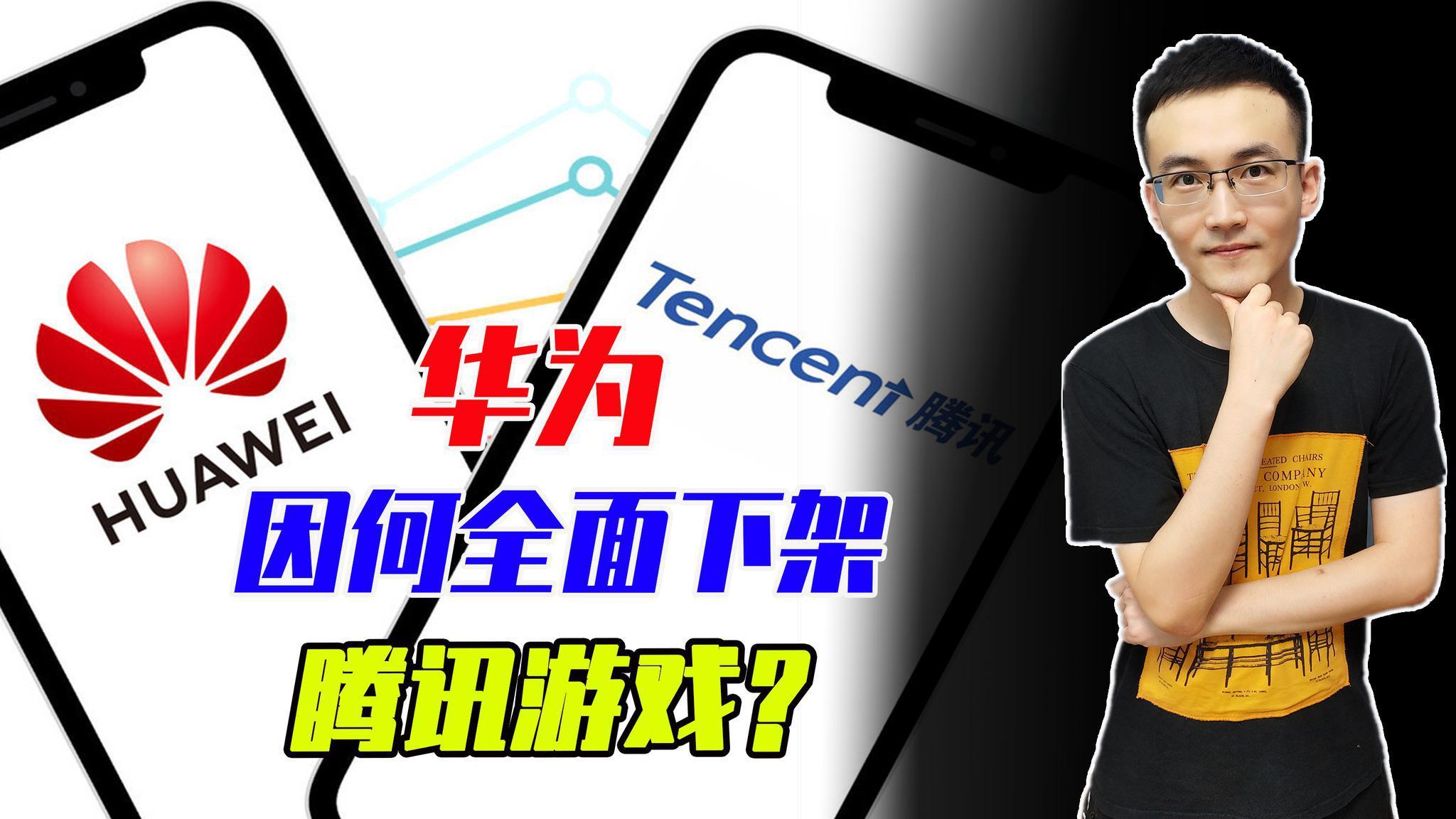 2021年刚开始,华为宣布全面下架腾讯游戏,所谓何事?