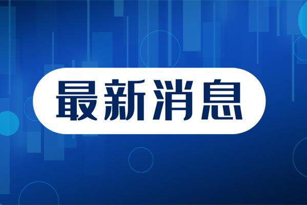 CNNIC:我国移动支付交易规模连续三年居全球首位