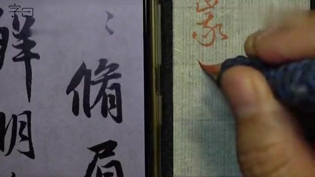 """赵孟頫洛神赋,""""修""""的讲解示范,毛笔书法入门"""