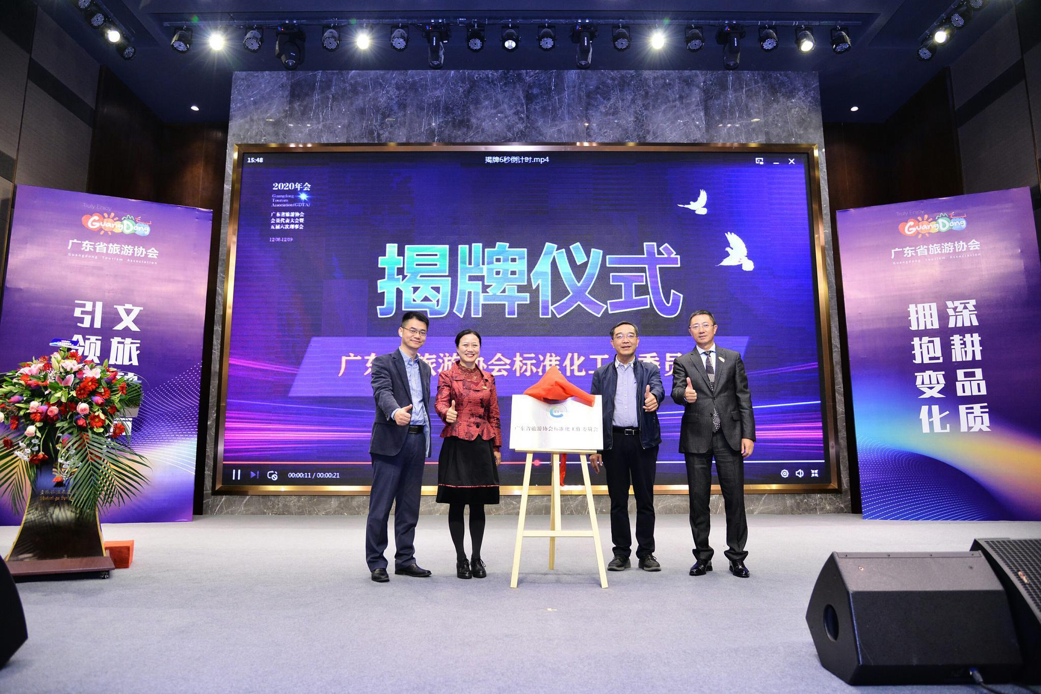 联测科技受邀出席广东省旅游协会2020年会员代表大会
