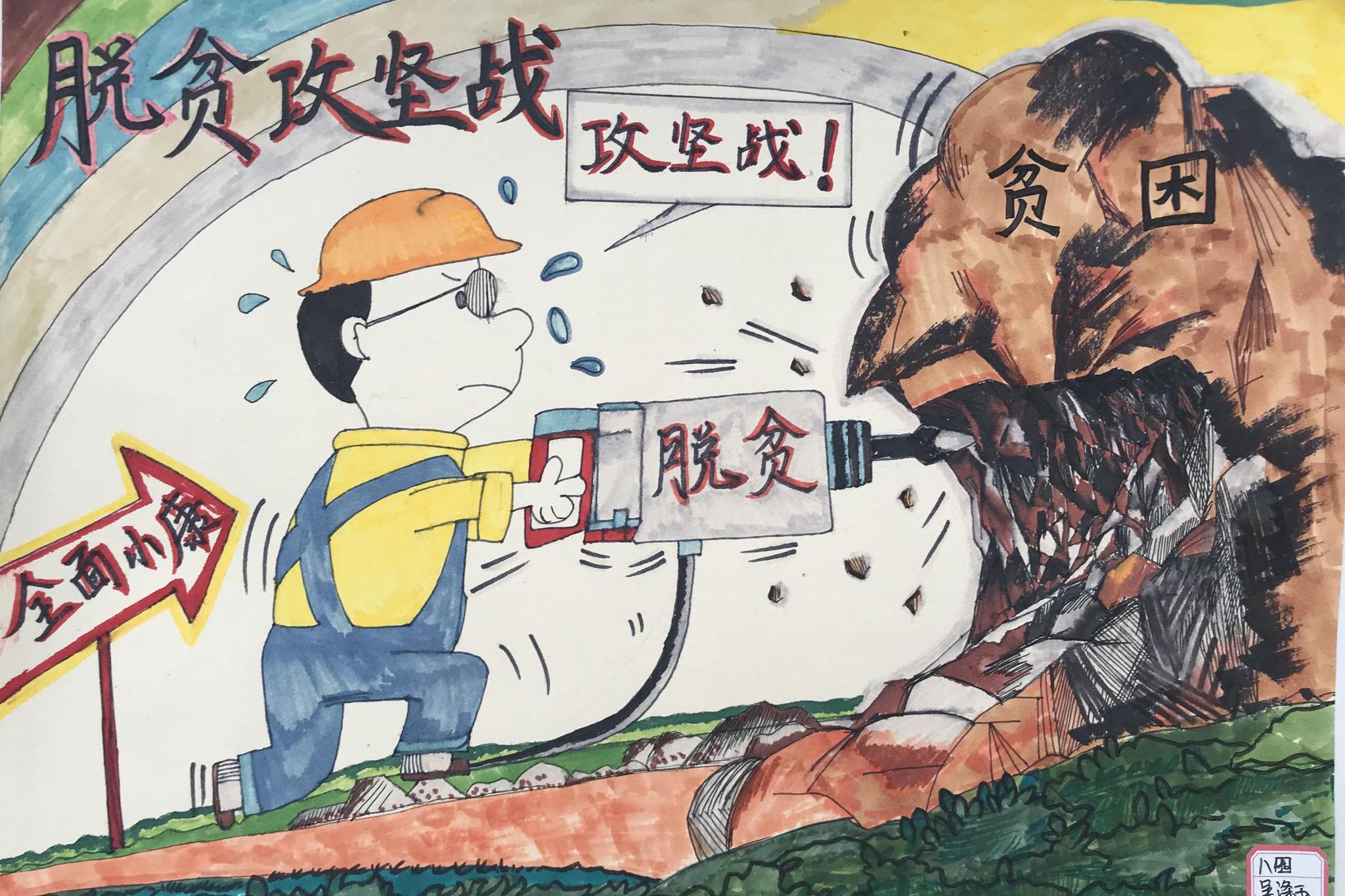 """汉阴县漩涡初级中学举办""""脱贫奔小康""""主题画展"""