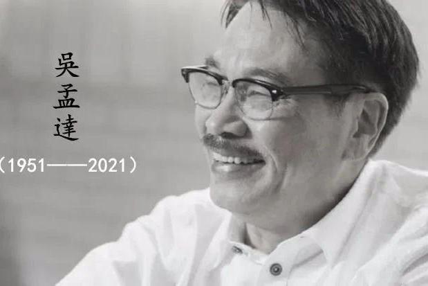 田启文称尚未通知周星驰参加吴孟达的葬礼,去不去交由他自己决定