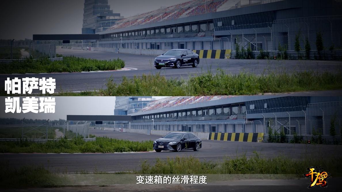 视频:干驾 凯美瑞刹车脚感 动力参数全面占优,但帕萨特赛道圈速更快!