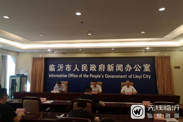 临沂市召开《临沂市新型产业用地管理暂行办法》施行发布会
