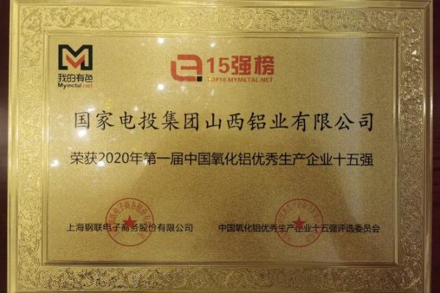 山西铝业荣膺2020年第一届中国氧化铝优秀生产企业十五强