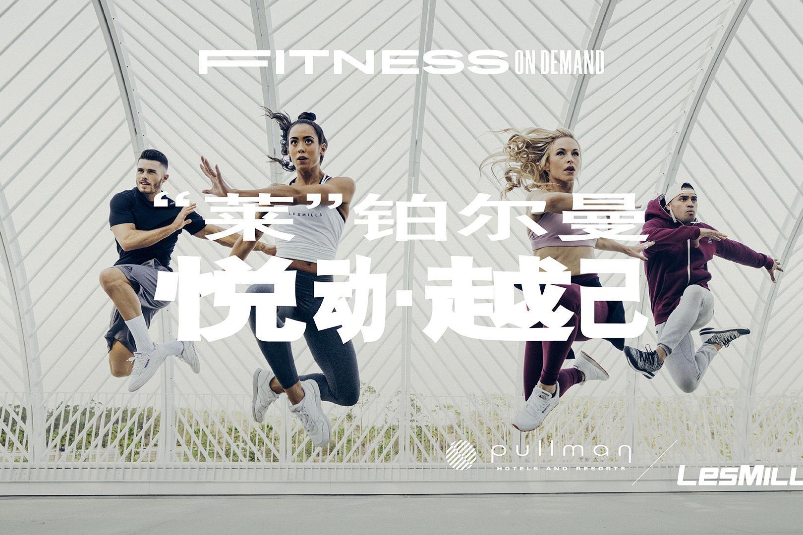 广州白云机场铂尔曼大酒店与莱美共同打造全新健康生活方式