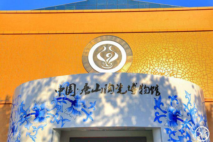 """唐山有600多年的制陶历史,被誉为""""北方瓷都"""",陶瓷极其精美"""