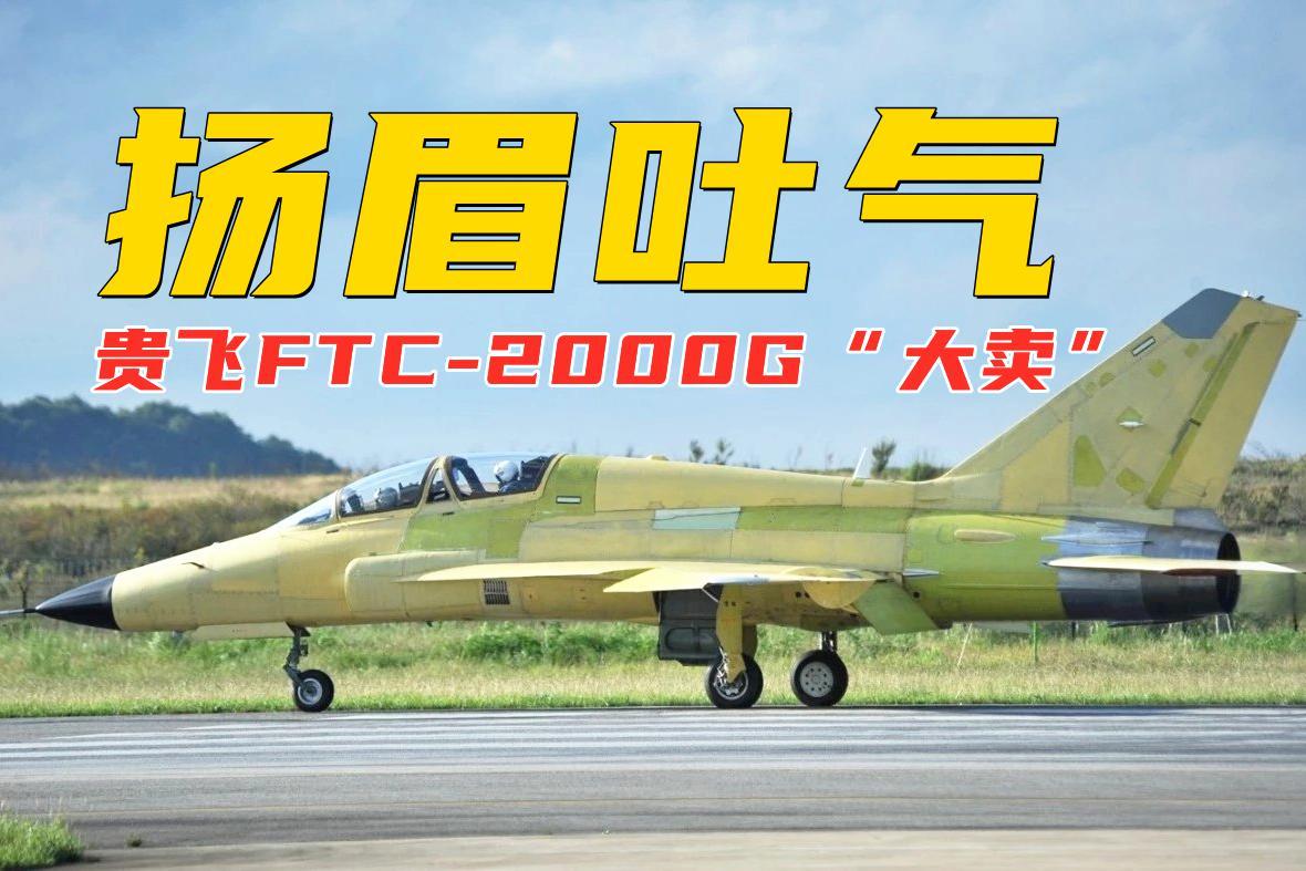 贵飞FTC-2000G被公开报道:已获2国订单,穷国的首选轻型战斗机