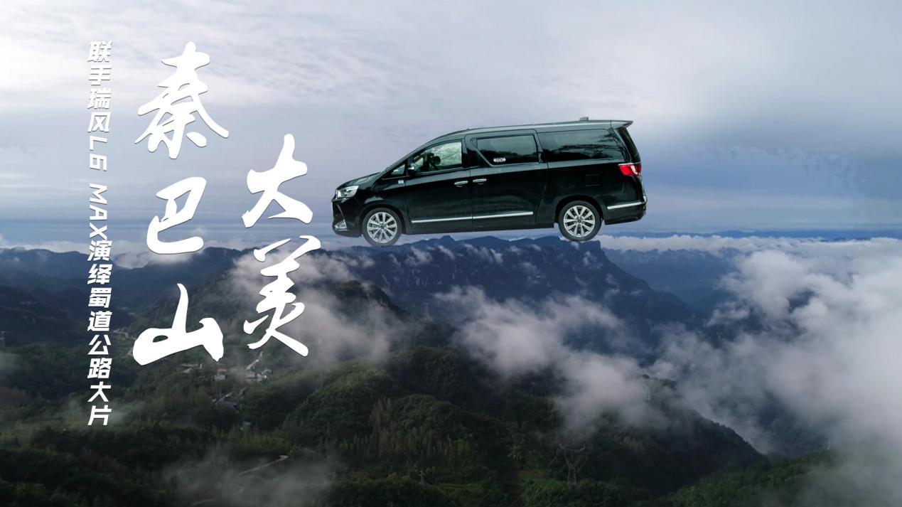 视频:大美秦巴山,联手瑞风L6 MAX演绎一部蜀道公路大片