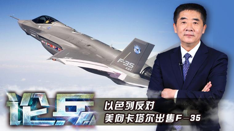 论兵·卡塔尔欲购买美F-35战机 以色列为何反对?