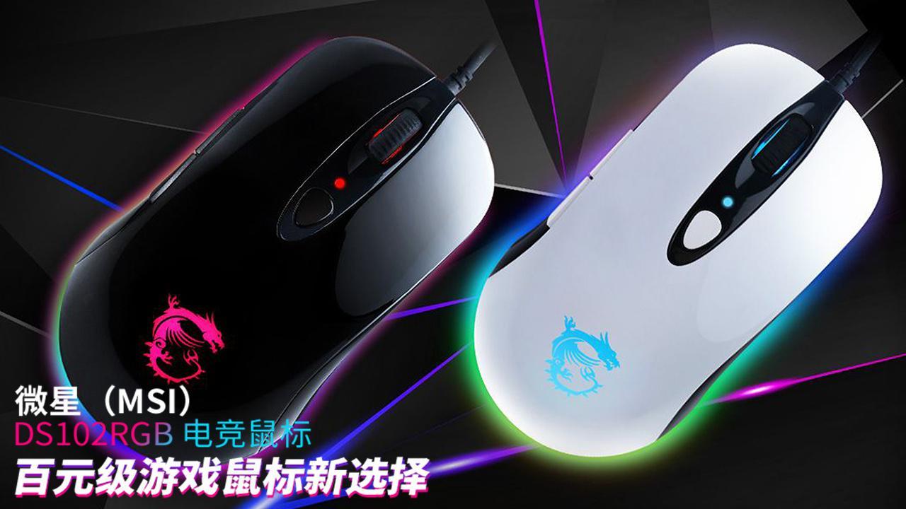 百元游戏鼠标新选择--微星 DS102 RGB 游戏鼠标