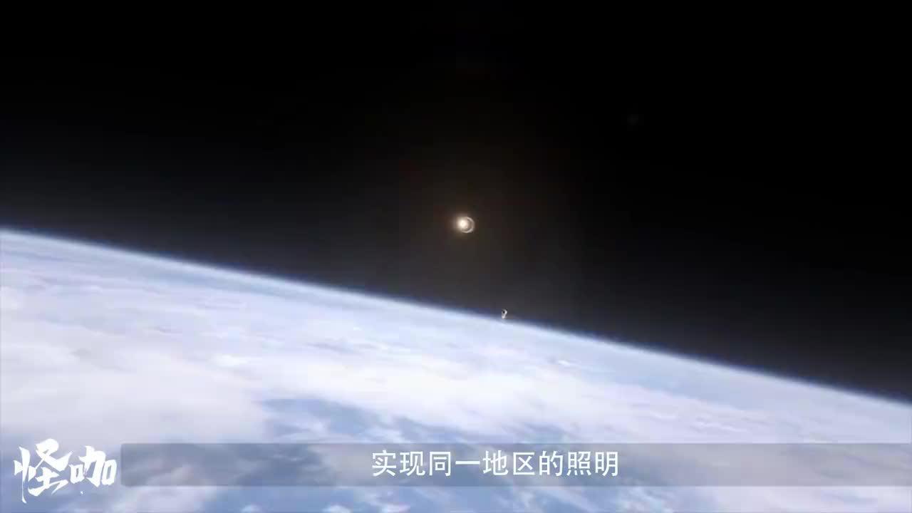 """中国四川,将要发射""""人造月亮"""",比月球亮8倍,将取代路灯!"""