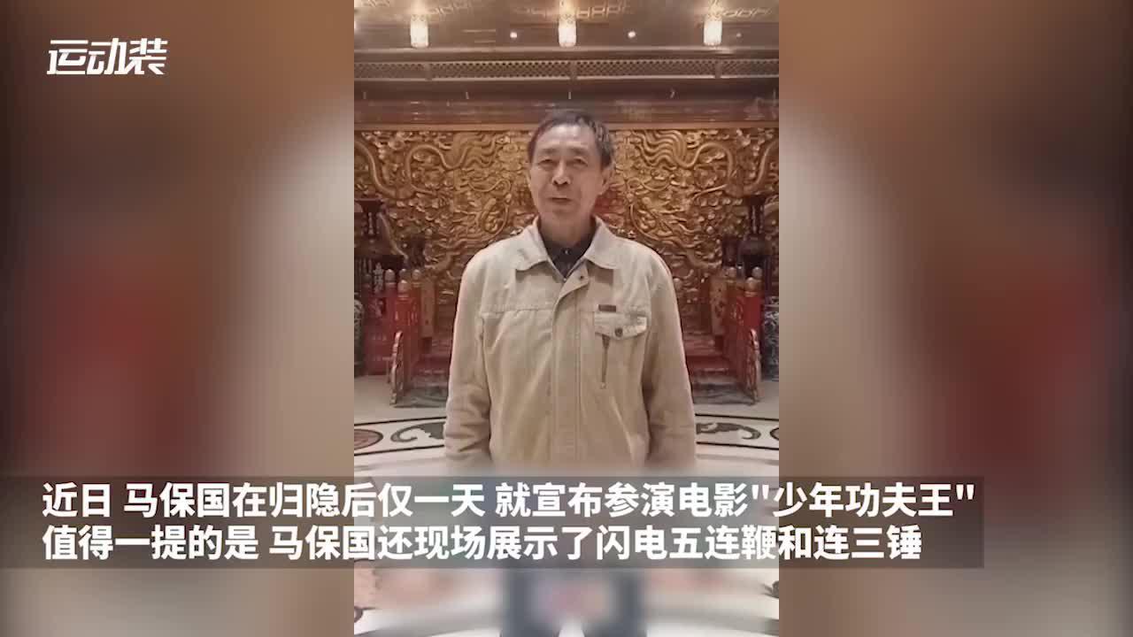 """马保国宣布从影:才归隐又复出,马保国秀招牌""""演技"""""""