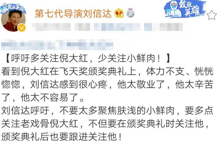 著名导演刘信达:呼吁多关注老戏骨倪大红,少关注小鲜肉