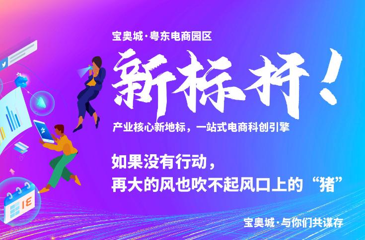 硬核!玩具产业带综合体助力,看广东澄海宝奥城怎么做?