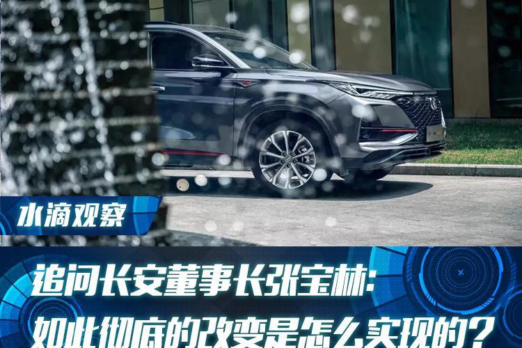 追问长安董事长张宝林:如此彻底的改变是怎么实现的?