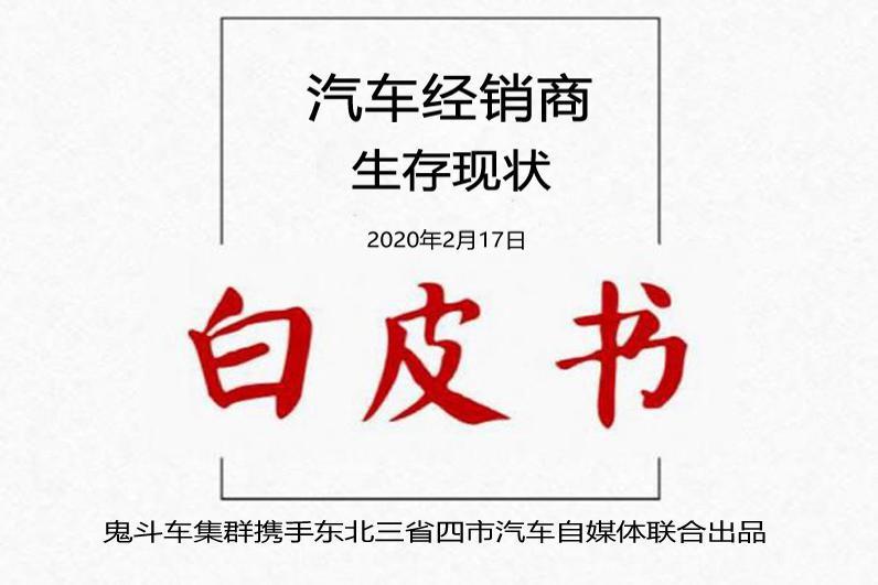 """【""""战疫""""之下】 汽车经销商生存现状白皮书——北汽新能源"""