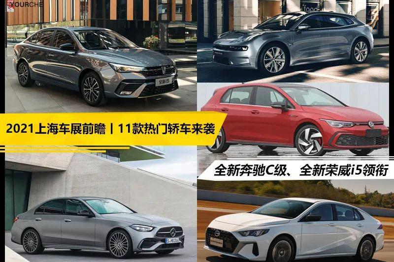 2021上海车展前瞻丨11款热门轿车 全新奔驰C级、全新荣威i5领衔