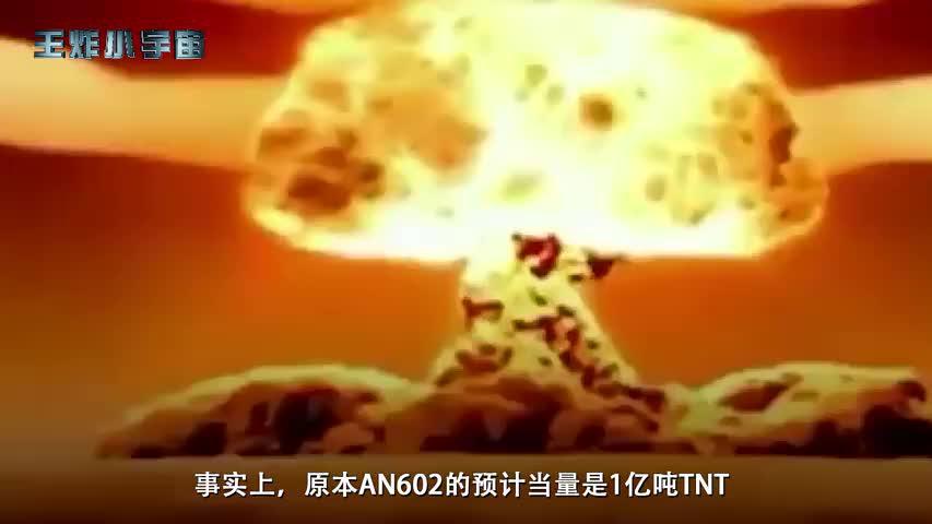 世界上威力最大的炸弹是什么?一炸让欧亚大陆漂移9mm