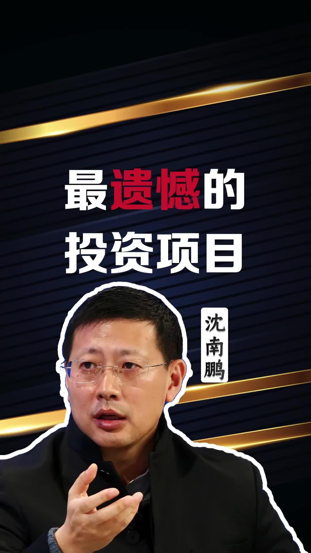 让著名投资人沈南鹏最遗憾的投资,你知道是哪个吗?