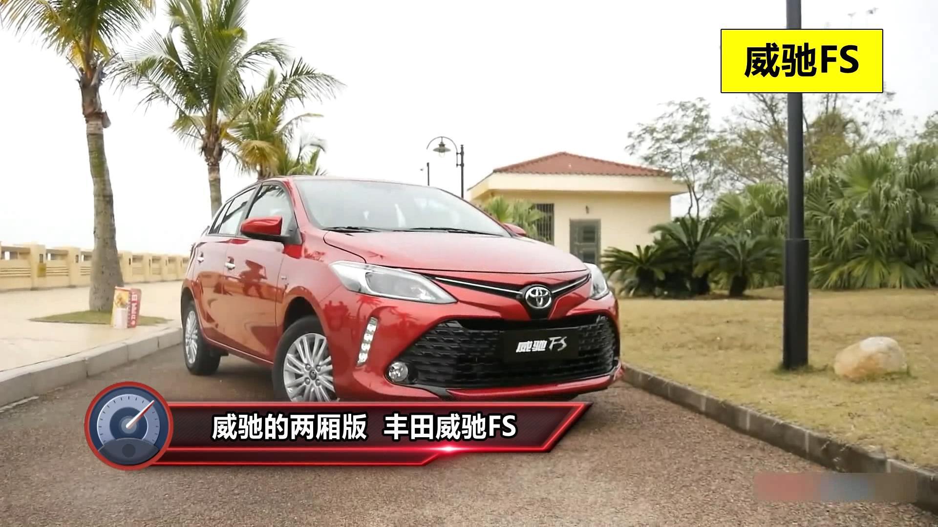 视频:威驰的两厢版 丰田威驰FS值得购买吗?