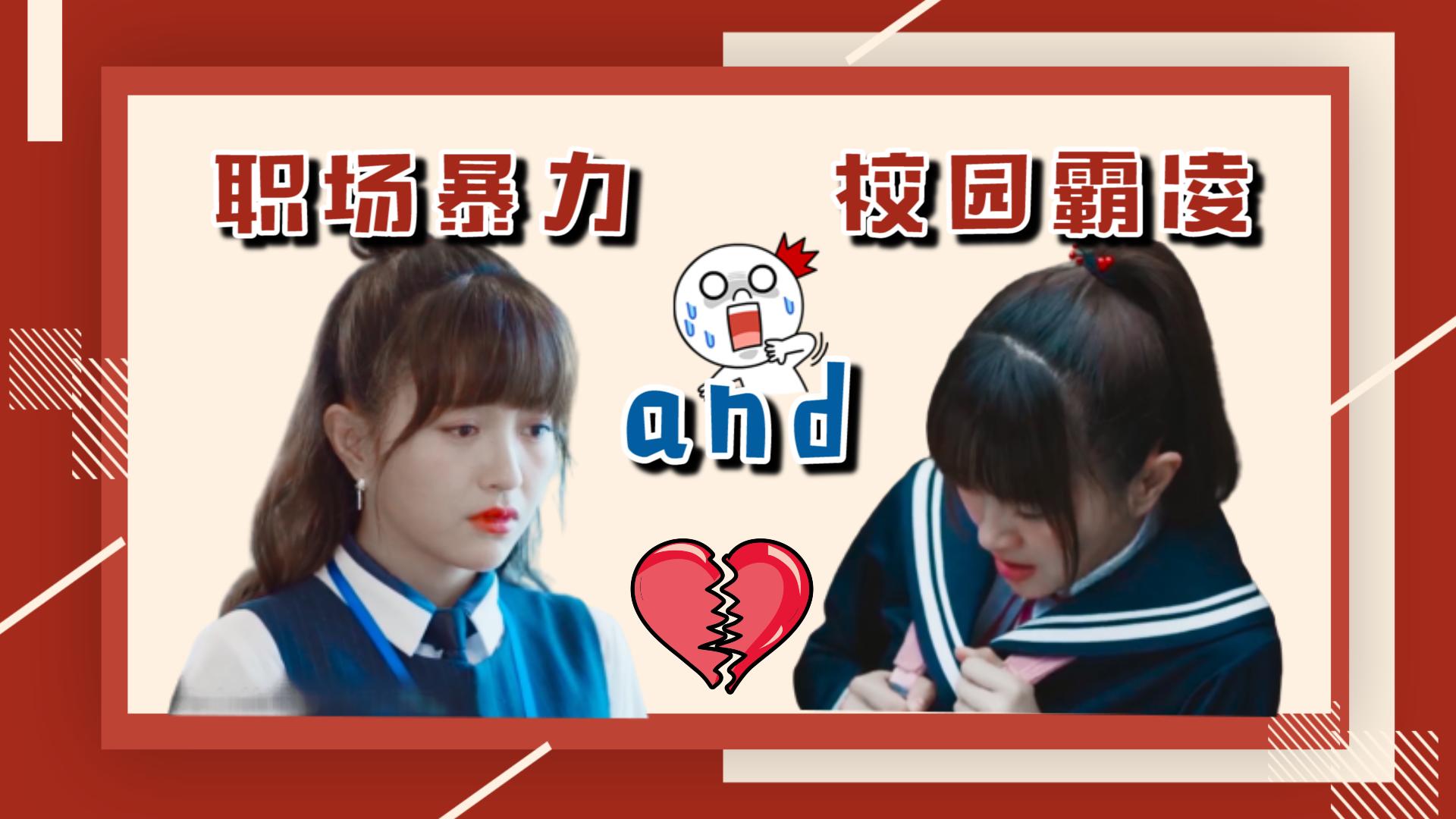 《刺》面对校园霸凌和职场暴力,刘涛选择了逃离