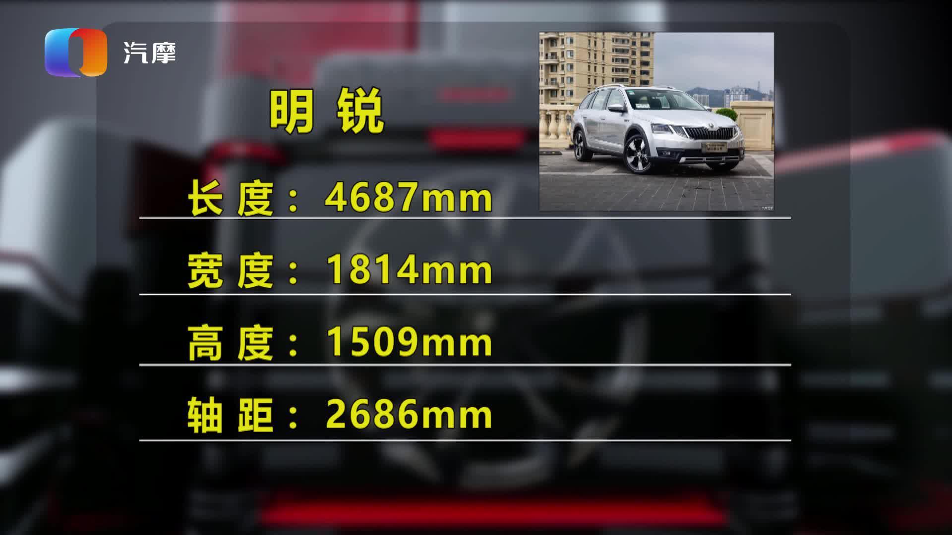 视频:斯柯达明锐旅行版1.4T家用可以吗?