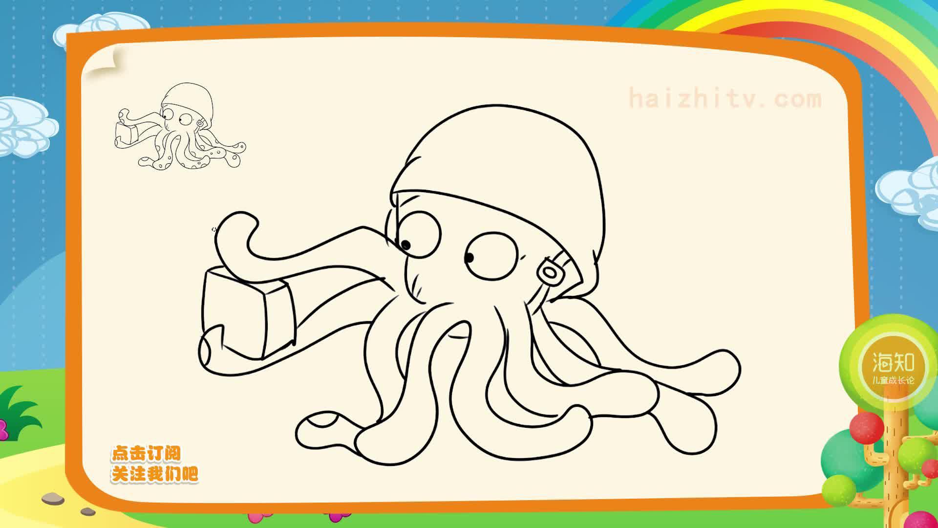 动物简笔画教程,如何画工程师章鱼,海知简笔画大全