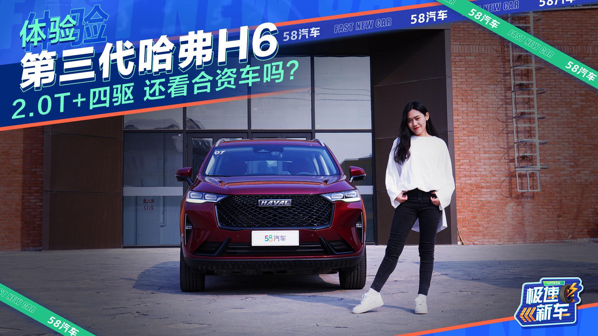 视频:体验第三代哈弗H6 2.0T+四驱 还看合资车吗?