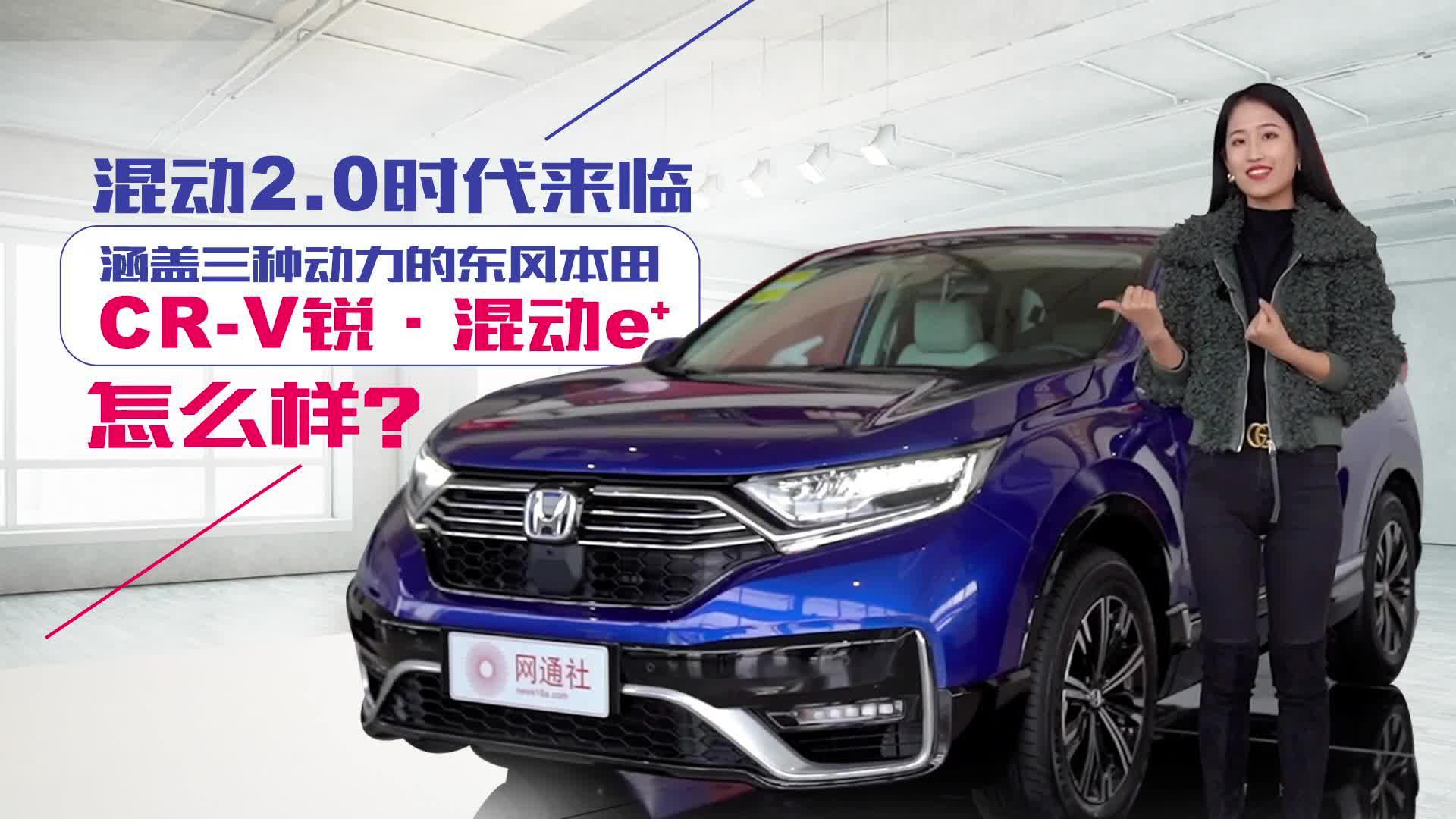 视频:涵盖三种动力的东风本田CR-V锐·混动e+怎么样?
