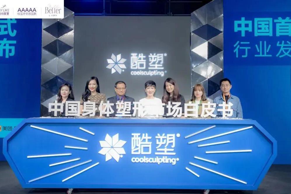 杭州美莱整形医院荣获艾尔建S-Lady年度优秀合作机构等奖项