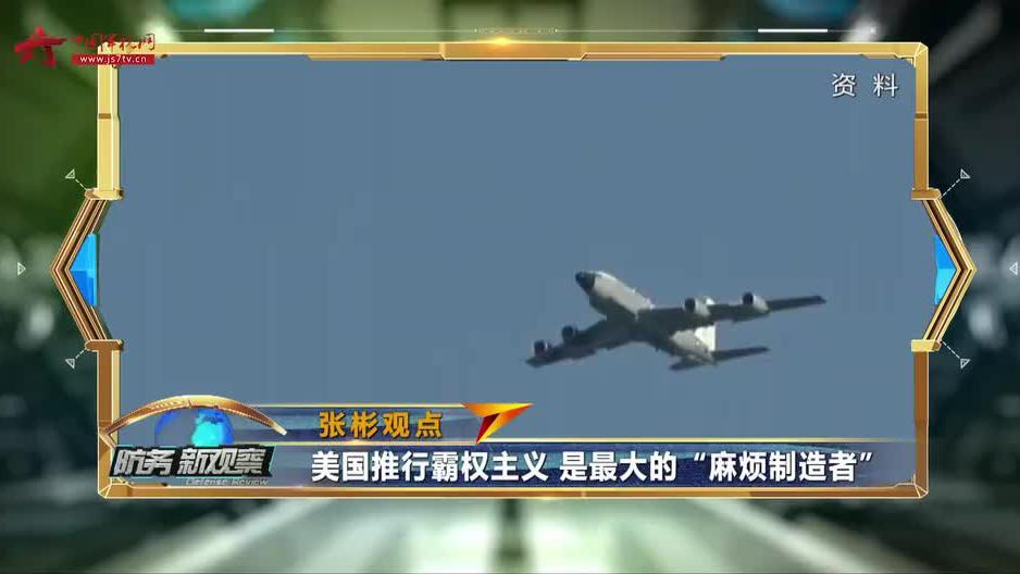 厚颜无耻 大错特错 美军机冒用他国民航机代码 不符合国际规则