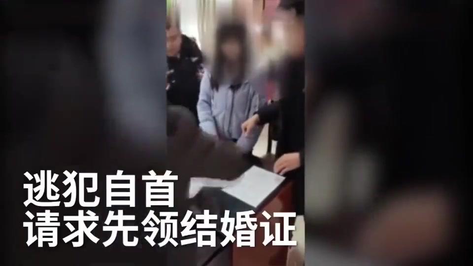 男子因故意伤害罪被列为在逃人员,逃了6年后自首前请求办结婚证