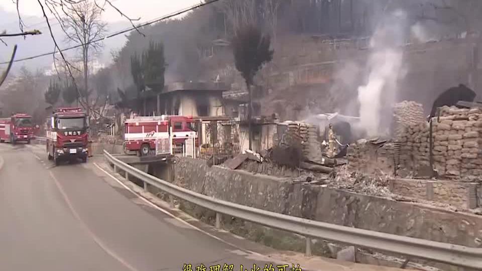噩耗传来!韩国突发大型火灾,一架直升机救火途中不幸坠毁