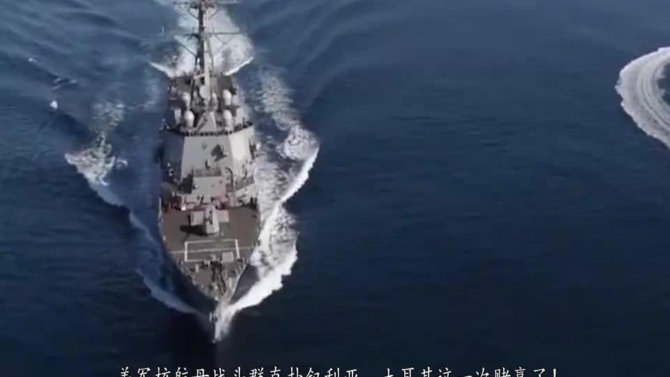 美国态度突变!核航母战斗群直扑叙利亚,土耳其这次赌赢了!