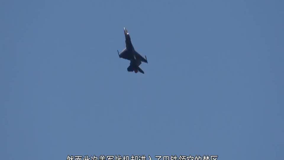 美多架战机越境空袭,闯入巴铁禁区,巴铁F-16战机紧急升空拦截