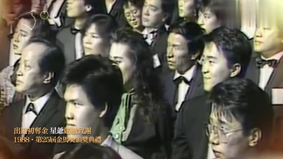 1985年第25届金马奖颁奖典礼,星爷出道初夺金,年轻又帅气