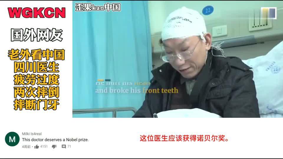 中国医生工作疲劳两次倒地 摔断门牙 国外网友你该获得诺贝尔奖