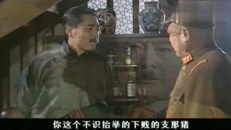 白七爷和日本军官对骂,背景音乐真是太燃了,汉奸佩服,喊他祖宗