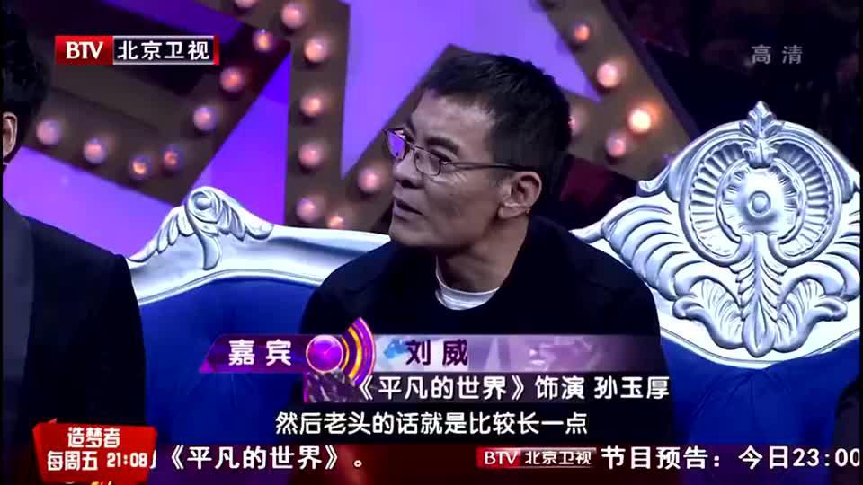 大戏看北京:刘威展示陕北头巾的扎法,手法娴熟,宛如陕北人