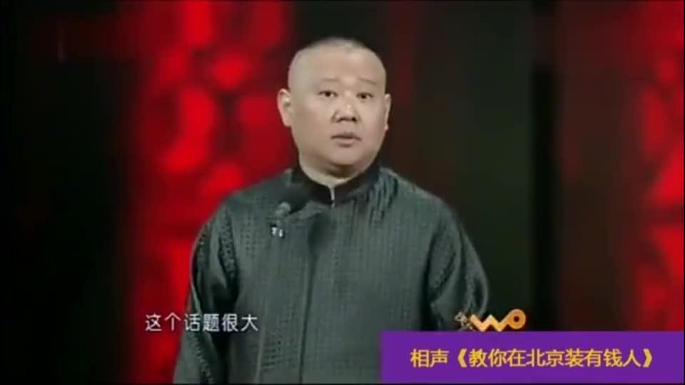 在北京,这样做才算有钱人!郭德纲认识真深刻!