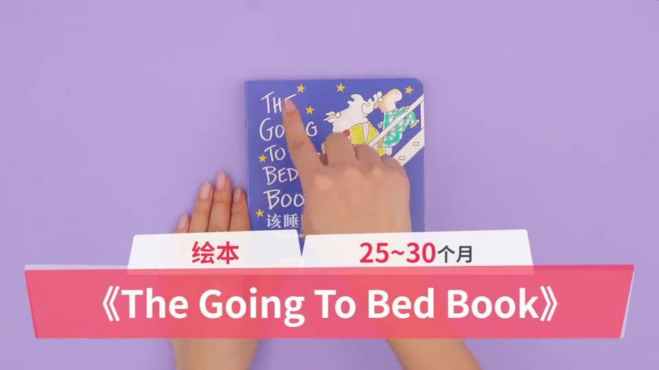 读绘本,助宝宝养成良好睡眠习惯